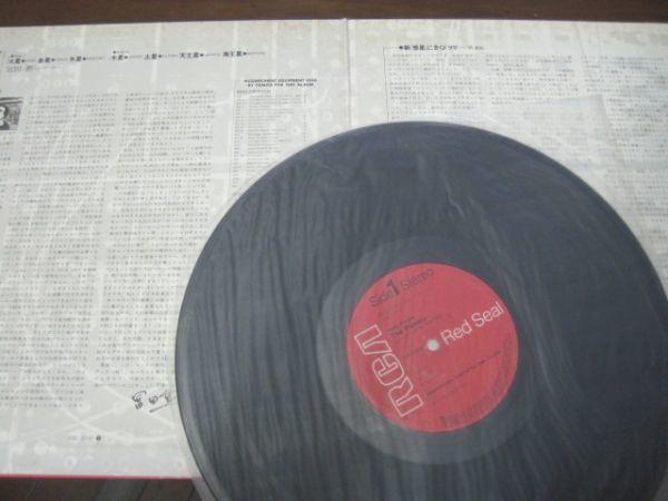 冨田勲 - 組曲惑星 / Tomita - The Tomita Planets /シンセサイザー/国内盤LPレコード_画像4