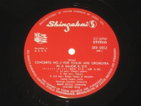 モーツァルト:交響曲第40,41番,ヴァイオリン協奏曲第5番,ピアノ協奏曲第13番/バルシャイ指揮/コーガン/フレイジャー/国内盤LPレコード2枚組_画像7