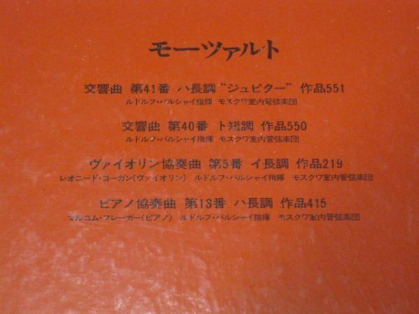 モーツァルト:交響曲第40,41番,ヴァイオリン協奏曲第5番,ピアノ協奏曲第13番/バルシャイ指揮/コーガン/フレイジャー/国内盤LPレコード2枚組_画像3