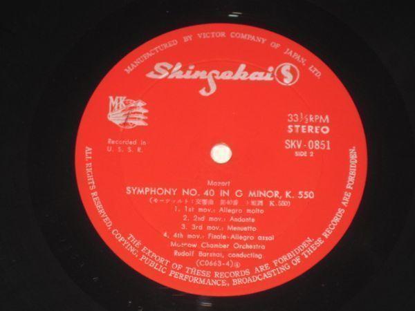 モーツァルト:交響曲第40,41番,ヴァイオリン協奏曲第5番,ピアノ協奏曲第13番/バルシャイ指揮/コーガン/フレイジャー/国内盤LPレコード2枚組_画像6
