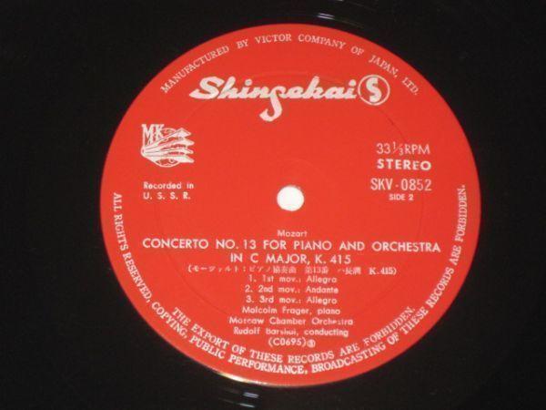 モーツァルト:交響曲第40,41番,ヴァイオリン協奏曲第5番,ピアノ協奏曲第13番/バルシャイ指揮/コーガン/フレイジャー/国内盤LPレコード2枚組_画像8