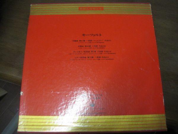 モーツァルト:交響曲第40,41番,ヴァイオリン協奏曲第5番,ピアノ協奏曲第13番/バルシャイ指揮/コーガン/フレイジャー/国内盤LPレコード2枚組_画像2