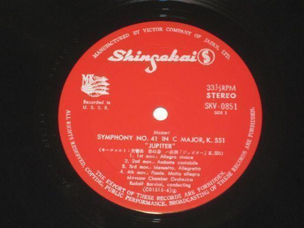 モーツァルト:交響曲第40,41番,ヴァイオリン協奏曲第5番,ピアノ協奏曲第13番/バルシャイ指揮/コーガン/フレイジャー/国内盤LPレコード2枚組_画像5