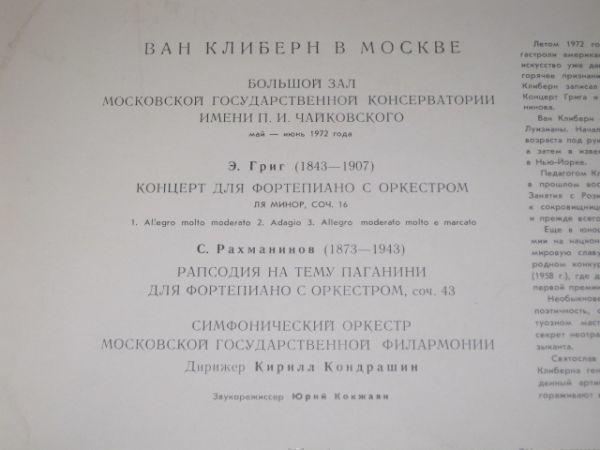ヴァン・クライバーン/グリーグ':ピアノ協奏曲/ラフマニノフ:パガニーニの主題による狂詩曲OP.43/コンドラシン指揮/露MELODIYA盤LPレコード_画像3