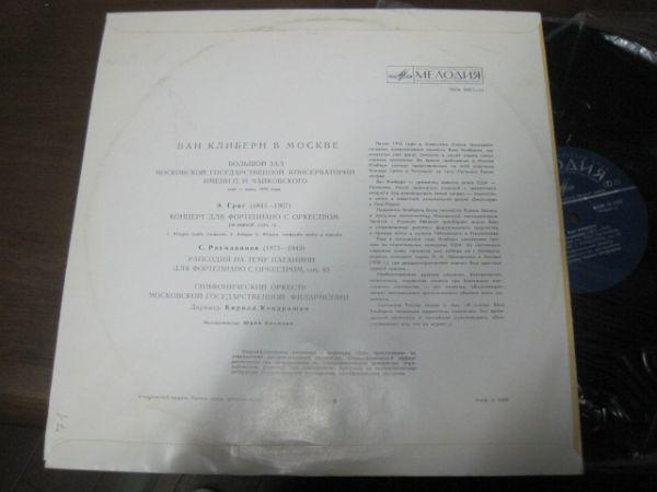 ヴァン・クライバーン/グリーグ':ピアノ協奏曲/ラフマニノフ:パガニーニの主題による狂詩曲OP.43/コンドラシン指揮/露MELODIYA盤LPレコード_画像2