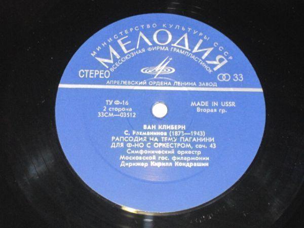 ヴァン・クライバーン/グリーグ':ピアノ協奏曲/ラフマニノフ:パガニーニの主題による狂詩曲OP.43/コンドラシン指揮/露MELODIYA盤LPレコード_画像5
