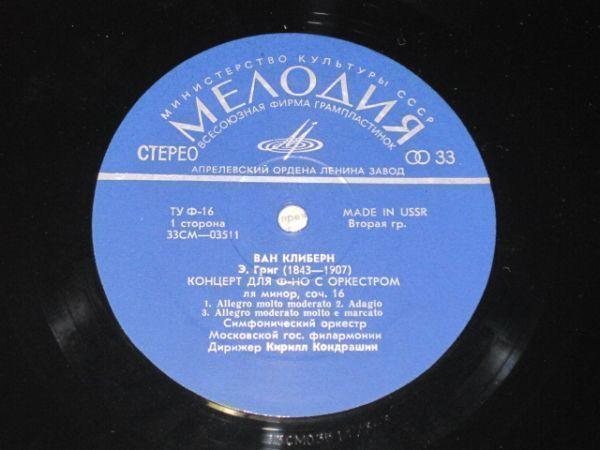 ヴァン・クライバーン/グリーグ':ピアノ協奏曲/ラフマニノフ:パガニーニの主題による狂詩曲OP.43/コンドラシン指揮/露MELODIYA盤LPレコード_画像4