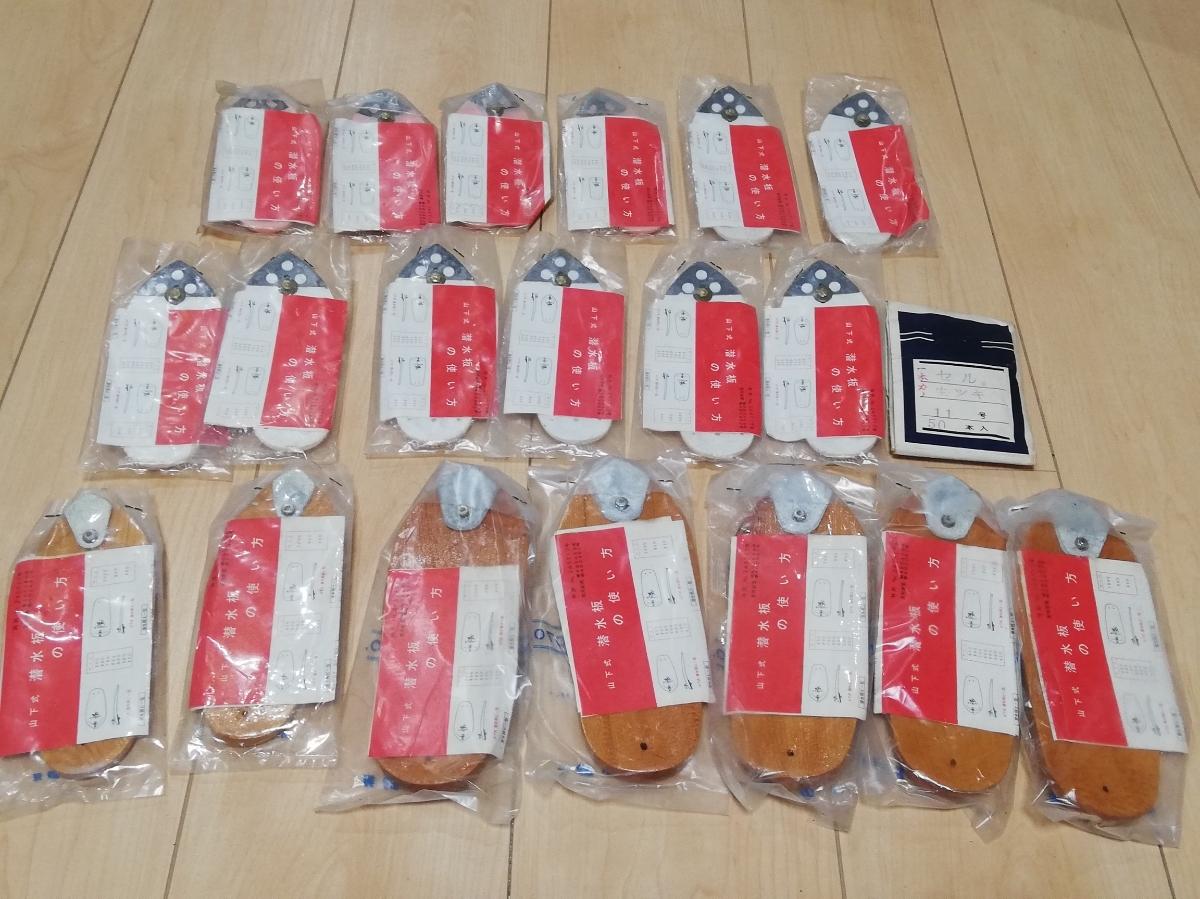 釣り具 大量セット  ヤマシタ 潜水板トローリングボード  19品(未使用) 針セル 50本