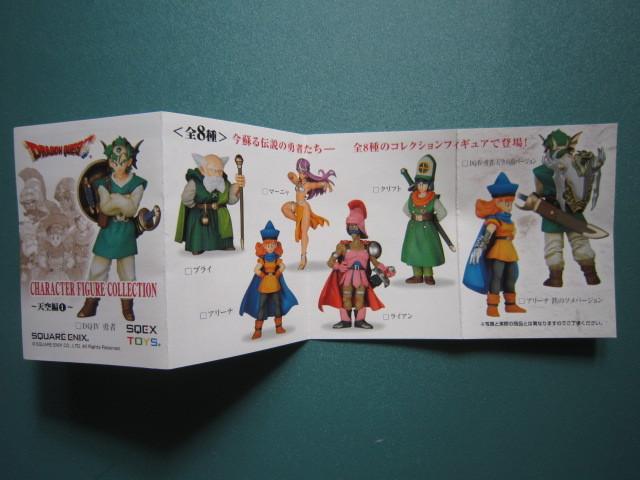 ドラゴンクエスト キャラクターフィギュアコレクション 天空編 第1弾 シークレット込 全8種セット!_画像6