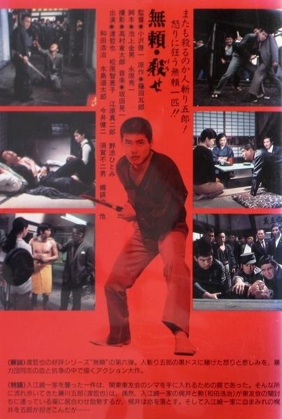 VHS 無頼・殺せ 渡哲也 任侠 昭和 サイケロック 麻生レミ 内田裕也とザ・フラワーズ 1969 Remi Aso Yuya Uchida & The Flowers_画像2