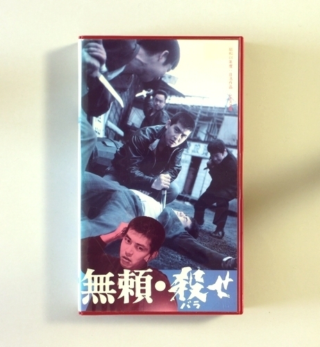 VHS 無頼・殺せ 渡哲也 任侠 昭和 サイケロック 麻生レミ 内田裕也とザ・フラワーズ 1969 Remi Aso Yuya Uchida & The Flowers