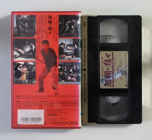 VHS 無頼・殺せ 渡哲也 任侠 昭和 サイケロック 麻生レミ 内田裕也とザ・フラワーズ 1969 Remi Aso Yuya Uchida & The Flowers_画像3