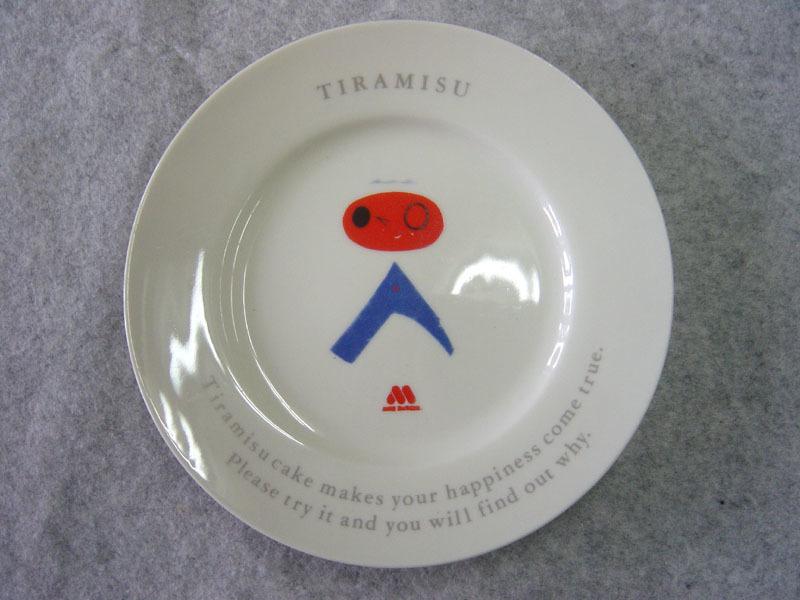【 送料無料 新品 】モスバーガー  お皿