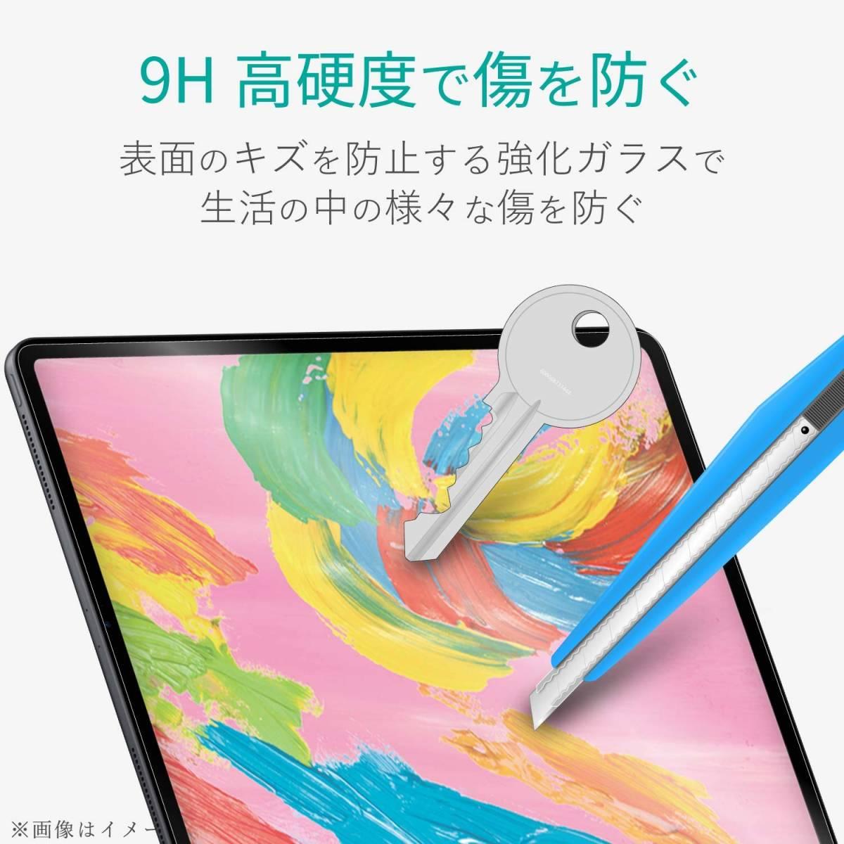 新品◆ELECOM iPad Pro 2018モデル 12.9インチ 強化ガラスフィルム◆_画像2