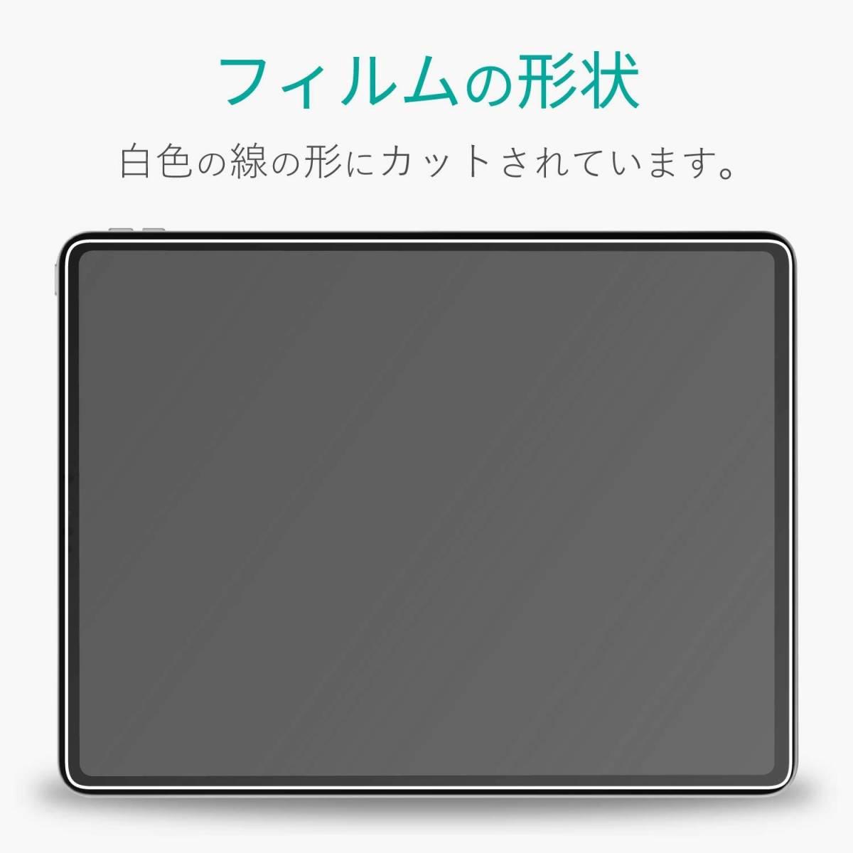 新品◆ELECOM iPad Pro 2018モデル 12.9インチ 強化ガラスフィルム◆_画像7
