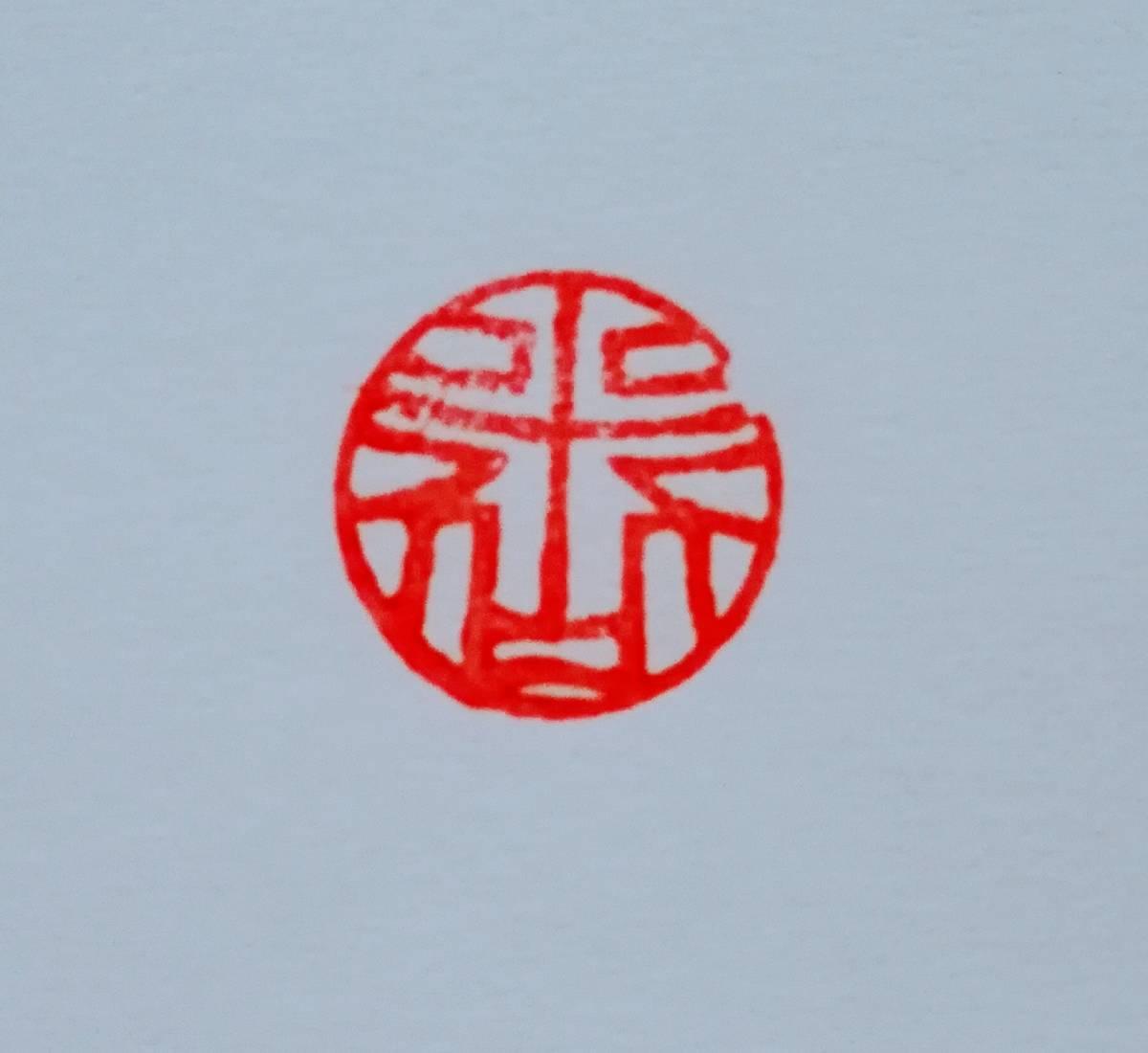 【米山】未開封 XL-9 印鑑 ハンコ【新品】 判子 スタンプ シャチハタ Xスタンパー 印鑑 1本 印面9.5ミリ 幸福印章1本新品 印面12ミリ _画像3