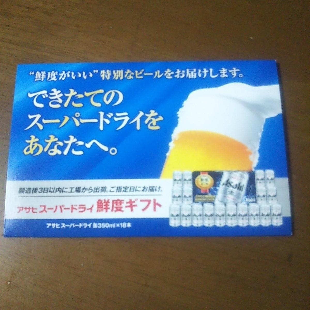 アサヒ スーパードライ 鮮度ギフト 5400円相当
