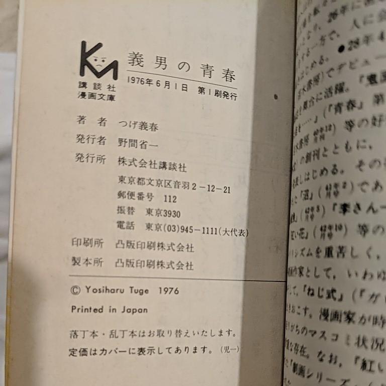 義男の青春 つげ義春 講談社漫画文庫_画像4