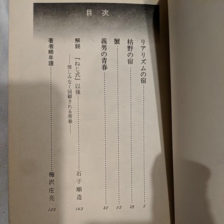 義男の青春 つげ義春 講談社漫画文庫_画像3