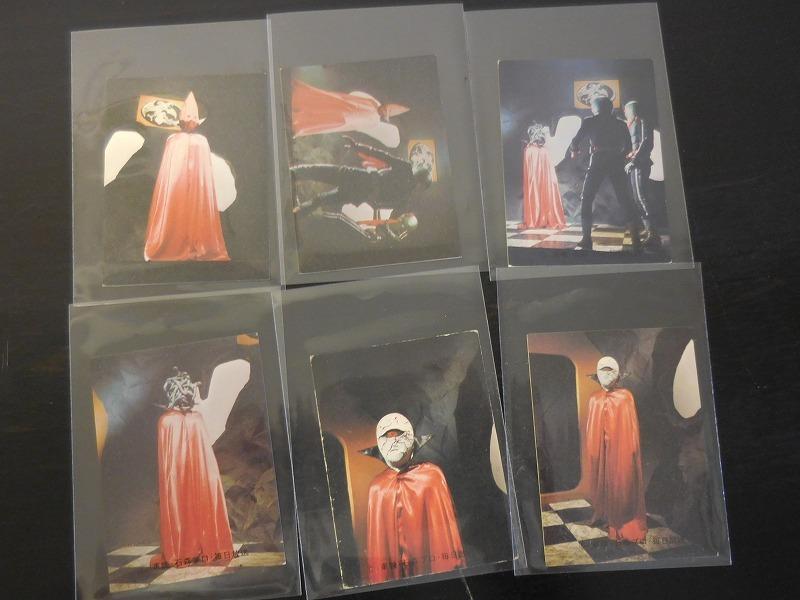カルビー旧仮面ライダーカード 最終21版 541~546 首領6枚セット 状態良! 本郷猛・一文字隼人・ダブルライダー