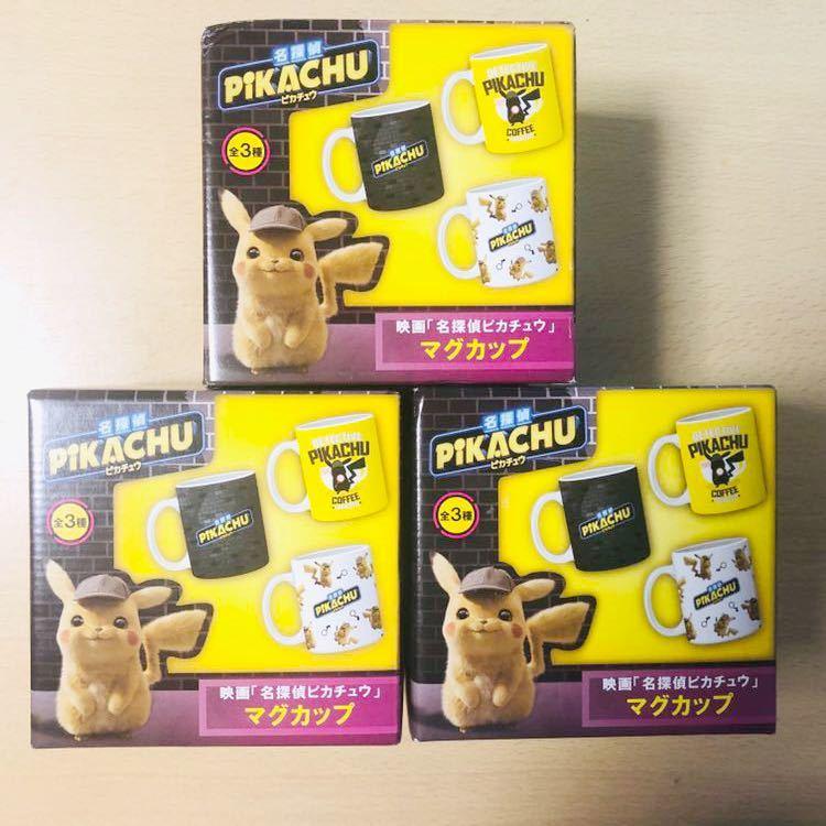 映画 名探偵ピカチュウ マグカップ 全3種セット 非売品 プライズ アミューズメント景品 ポケットモンスター ポケモン ピカチュウ_画像2