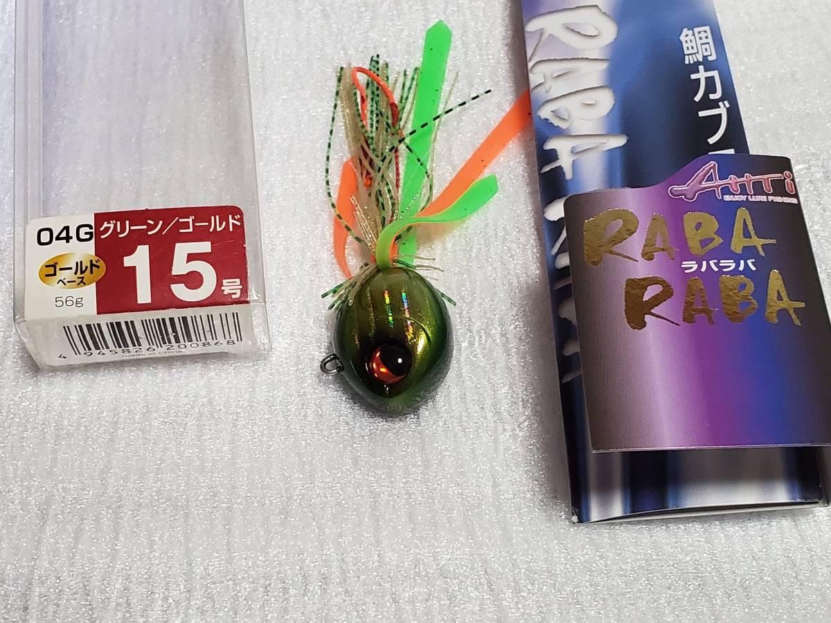 美品 タイラバ ビンビン玉 タングステン 鯛カブラ 4個セット 3個未使用 1円スタート_画像5