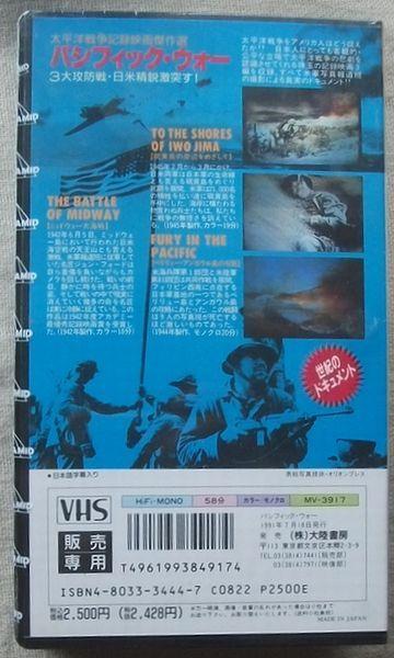 新品 パシフィック・ウォー 太平洋戦争記録映画傑作選 3大攻防戦・日米精鋭激突す! 世紀のドキュメント VHSビデオテープ_画像2