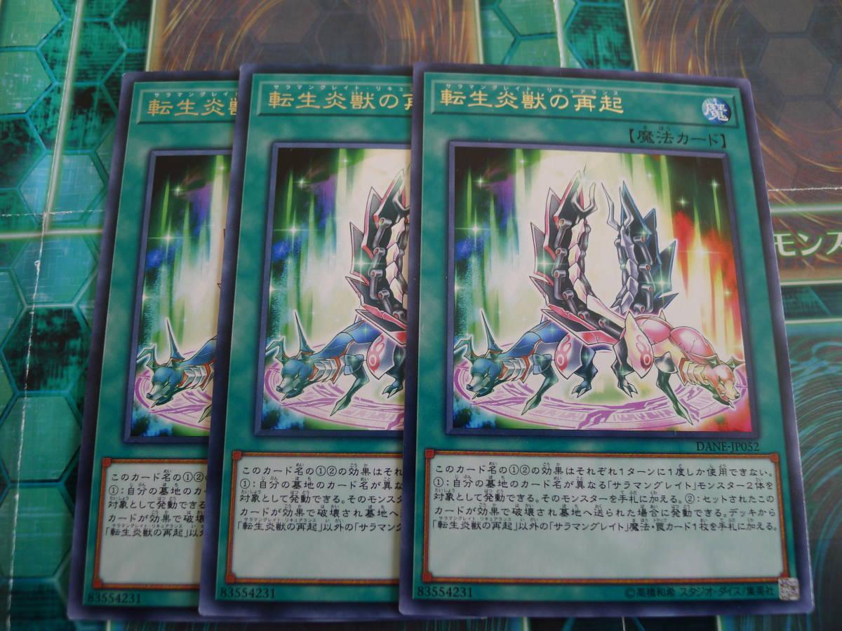 遊戯王 転生炎獣の再起 3枚セット レア プレイ用 _画像1