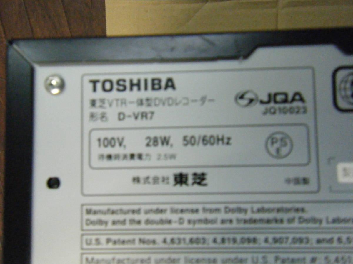 ジャンク★TOSHIBA 一体型 DVD/ビデオデッキ ブラック D-VR7 KI-0829-6_画像3