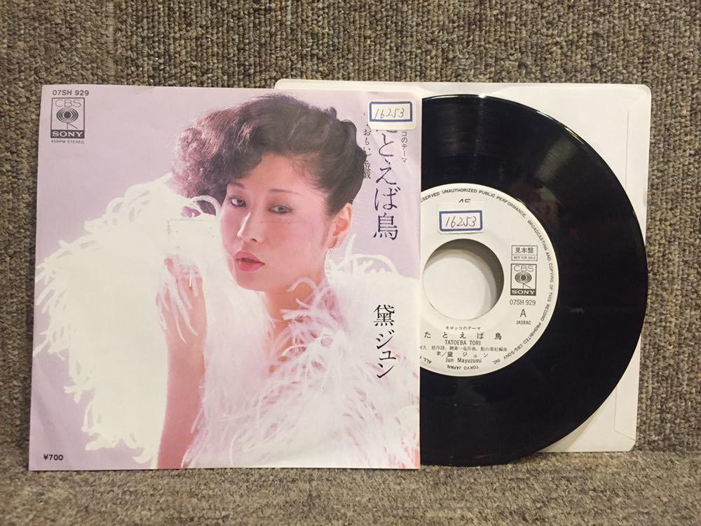 【JPN盤(Promo, 白)/和モノ/レア/盤質(VG++)/EP】黛ジュン - たとえば鳥 / 試聴検品済_画像1