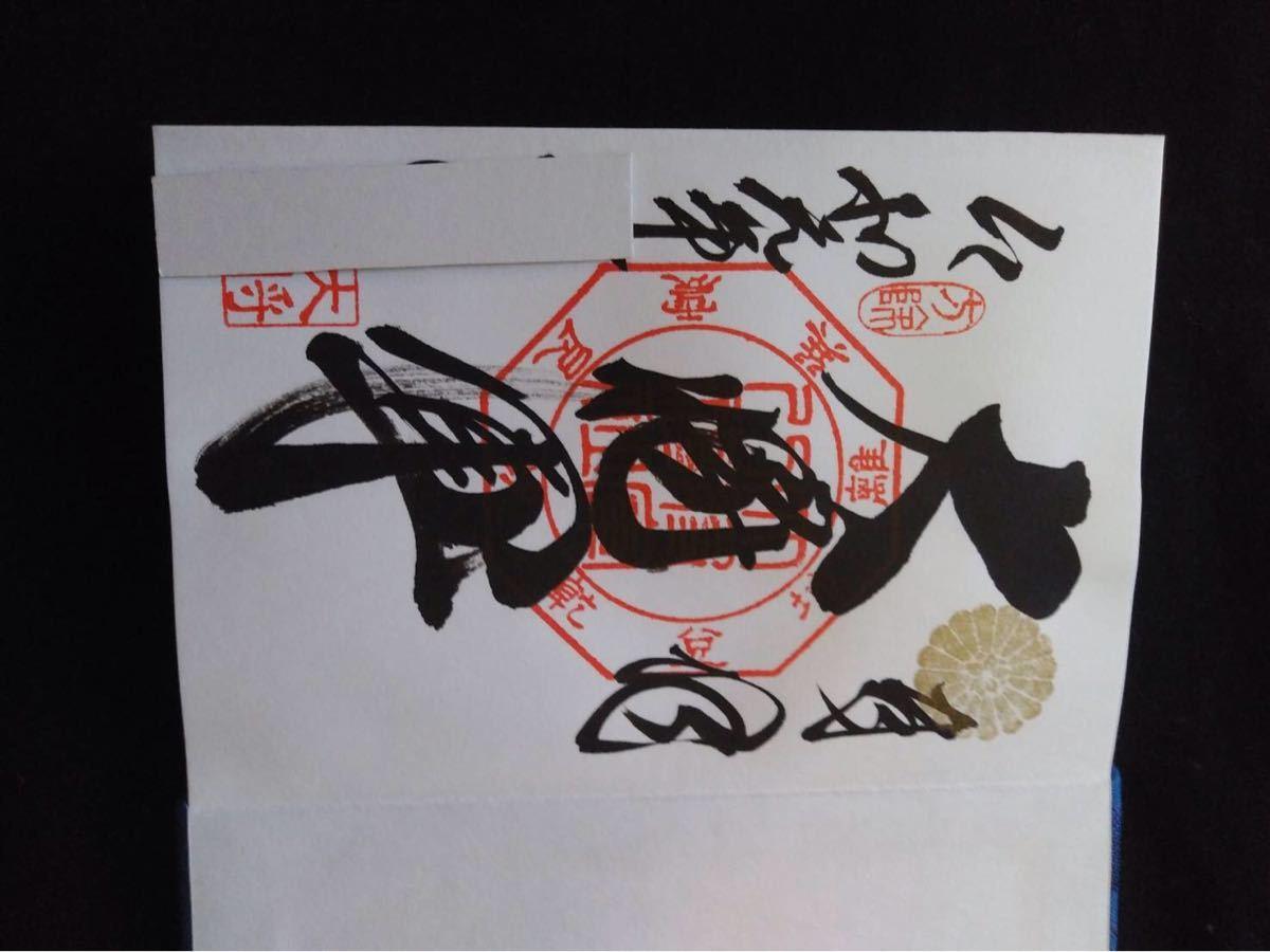 大将軍八神社 京都 ☆ 御朱印帳 ☆ 令和 御朱印付き_画像3