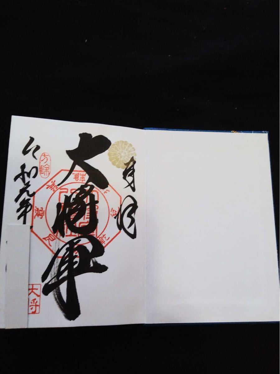 大将軍八神社 京都 ☆ 御朱印帳 ☆ 令和 御朱印付き_画像4