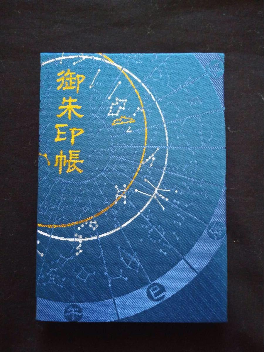 大将軍八神社 京都 ☆ 御朱印帳 ☆ 令和 御朱印付き_画像1