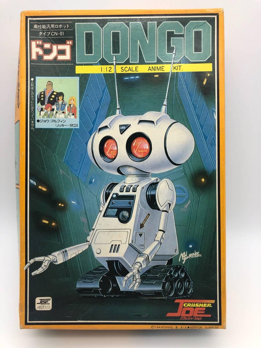 17639 タカラ クラッシャージョウ 1:12 ドンゴ 高性能ロボットタイプCN-01 未組立