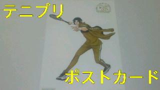 テニスの王子様 大原画展 ポストカード 幸村 来場特典 イラスト_画像1