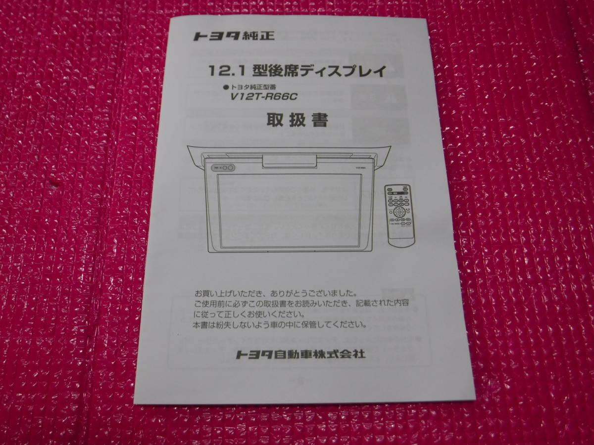 トヨタ純正 V12T-R66C フリップダウンモニター 取扱書 取説_画像1