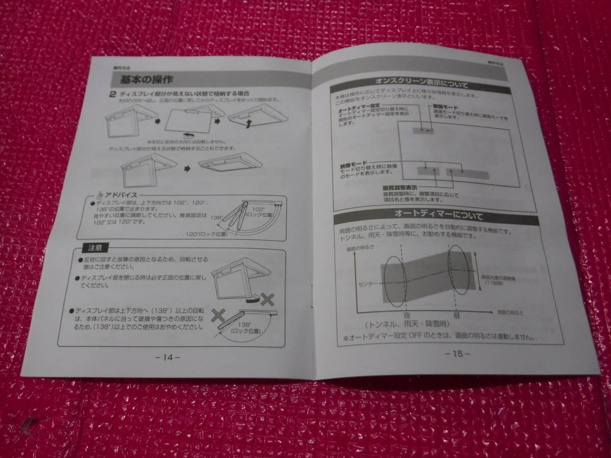 トヨタ純正 V12T-R66C フリップダウンモニター 取扱書 取説_画像2