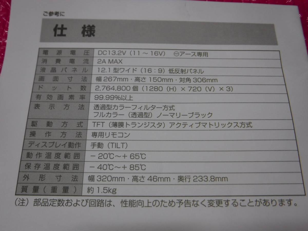 トヨタ純正 V12T-R66C フリップダウンモニター 取扱書 取説_画像3