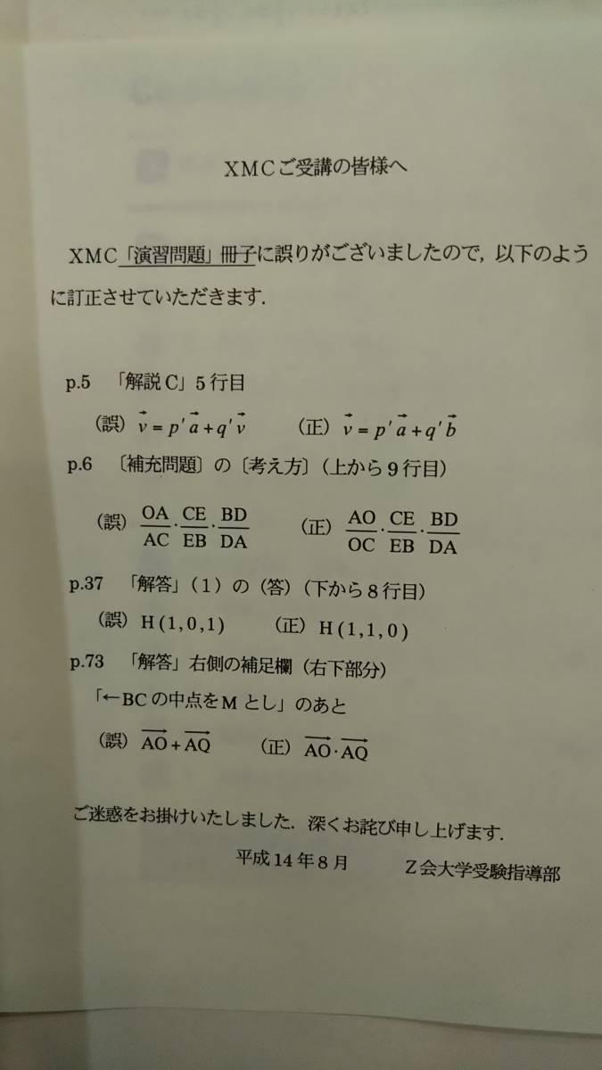 Z会 受験科数学 増刊 夏期集中Xシリーズ ベクトルと空間図形 演習問題 別冊解答正誤表付き 書き込みあり