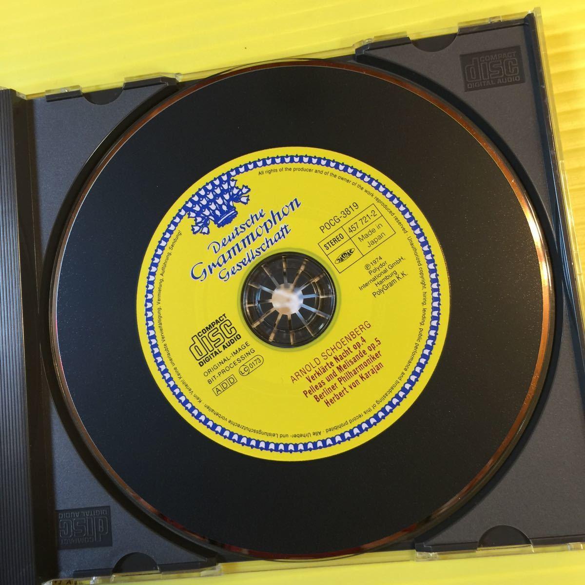 ◆シェーンベルク 浄夜 /ペレアスとメリザンド ◆ カラヤン ベルリン・フィルハーモニー管弦楽団 (CD)【型番号】POCG-3819_画像5
