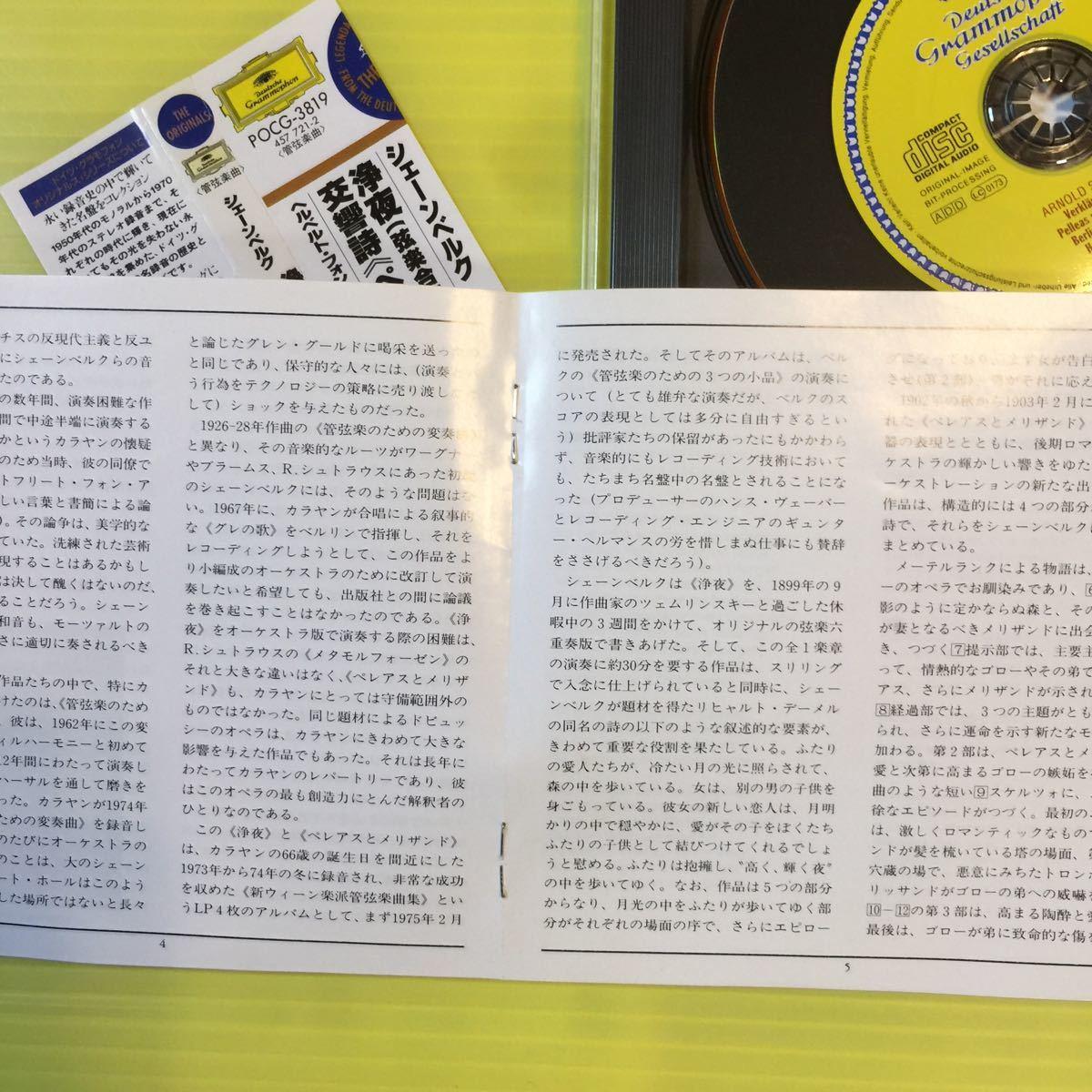 ◆シェーンベルク 浄夜 /ペレアスとメリザンド ◆ カラヤン ベルリン・フィルハーモニー管弦楽団 (CD)【型番号】POCG-3819_画像6