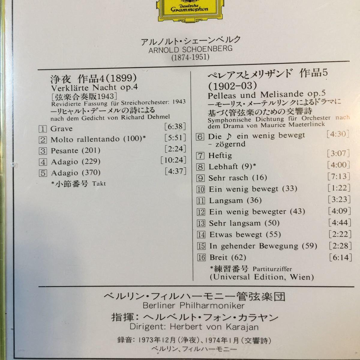 ◆シェーンベルク 浄夜 /ペレアスとメリザンド ◆ カラヤン ベルリン・フィルハーモニー管弦楽団 (CD)【型番号】POCG-3819_画像4