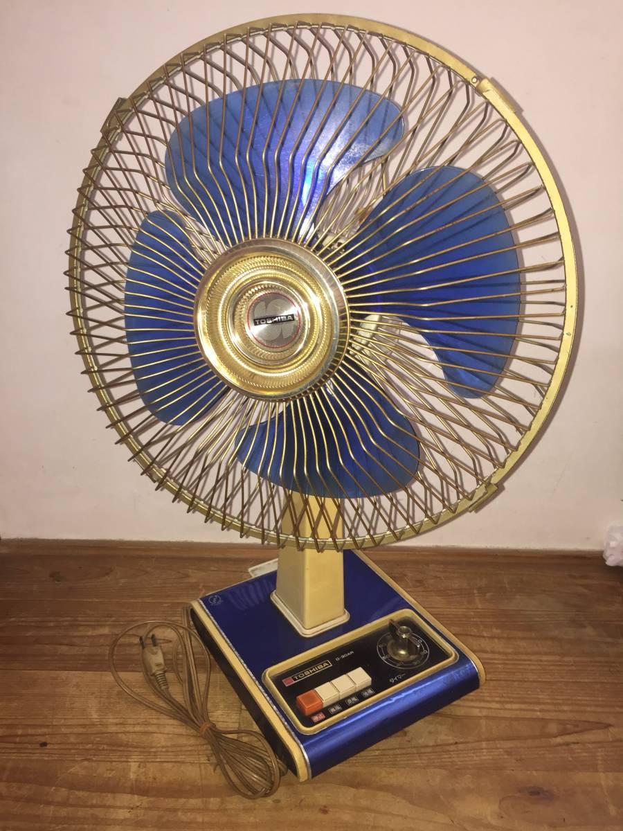 東芝 卓上扇風機 D-30AR 動作品 昭和レトロ 1975年製 4枚羽 青 アンティーク _画像1