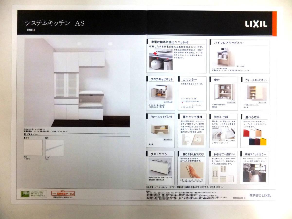 8093 引き取り歓迎 未開封品 LIXIL リクシル システムキッチンAS SWK8LB_画像8