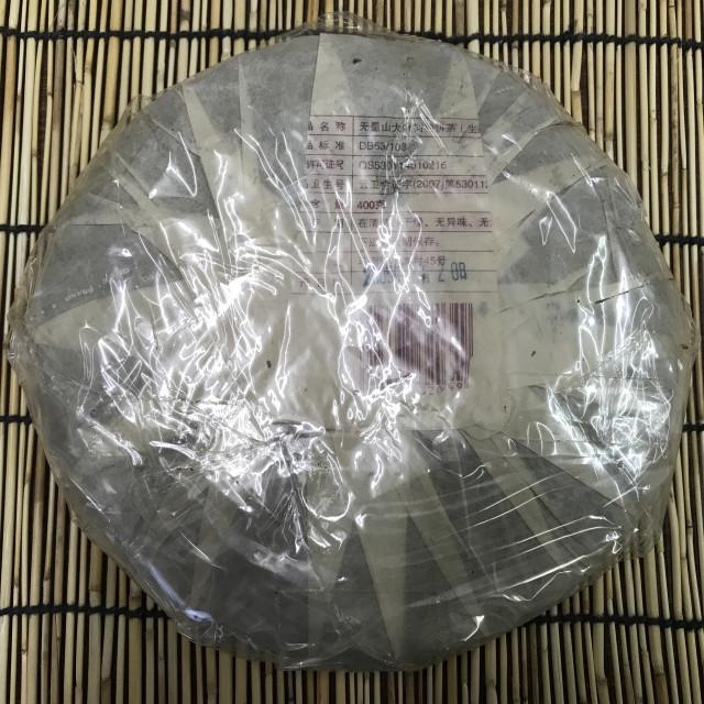 プーアル生茶 雲南無量山大葉樹種餅茶 2005年 400g ケース付 L-017/中国茶/生茶/熟茶/ウーロン茶/茶道