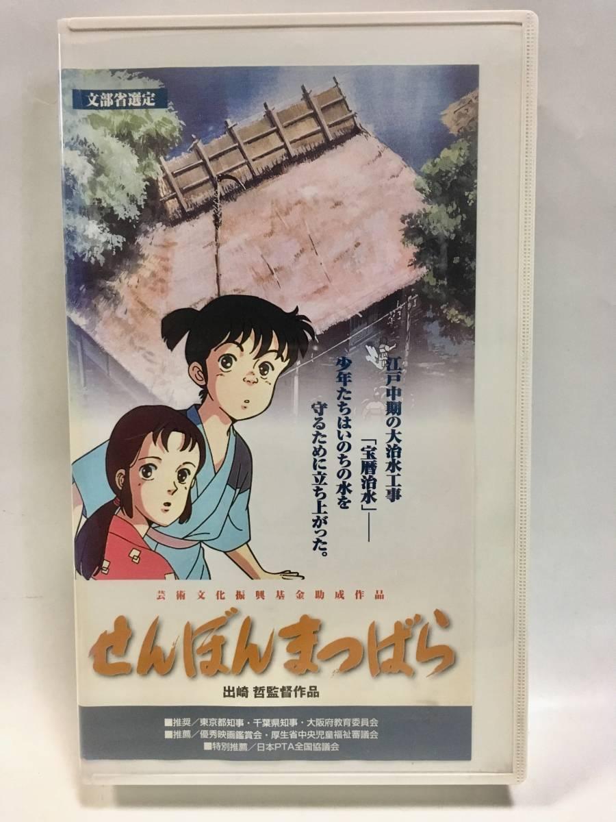 ★★ ビデオテープ VHS せんぼんまつばら 山崎哲 監督 ★★