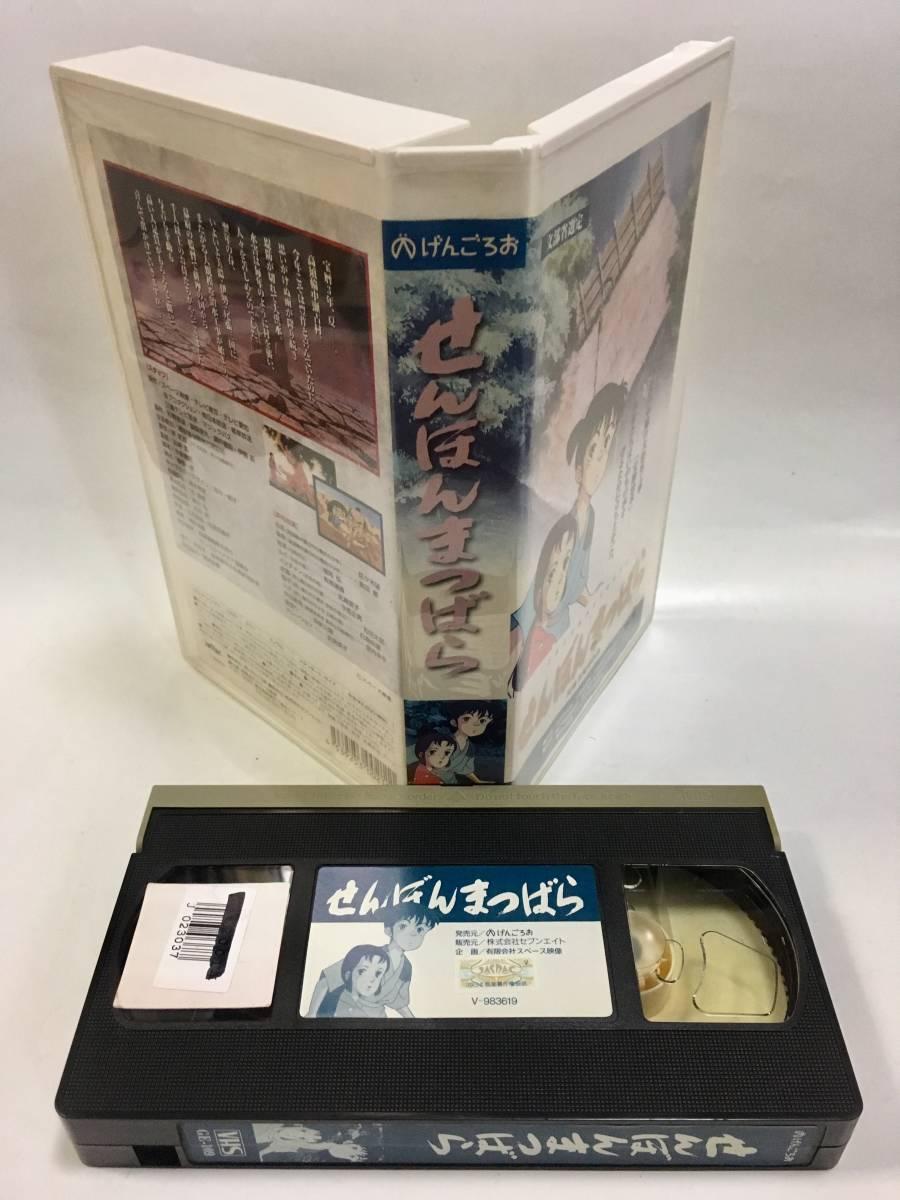 ★★ ビデオテープ VHS せんぼんまつばら 山崎哲 監督 ★★_画像3