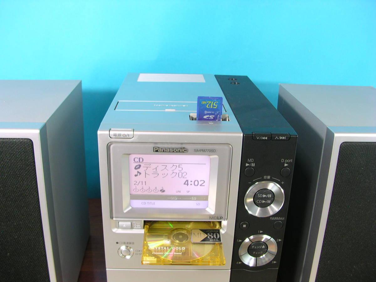 即決★☆パナソニック5CD・SD・MDコンポ SC-PM770SD☆★美品!!_画像3