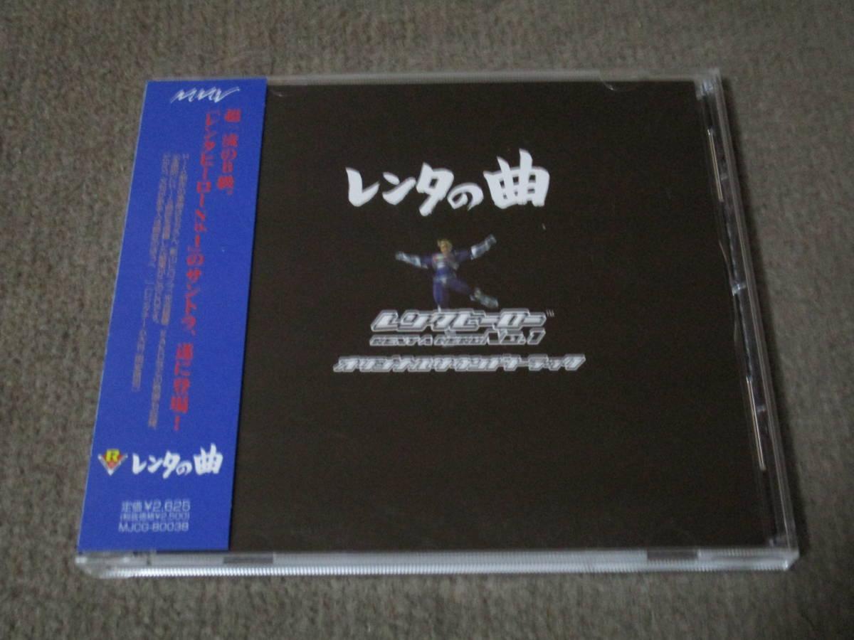 『レンタの曲 レンタヒーローNO.1 オリジナルサウンドトラック』帯有_画像1