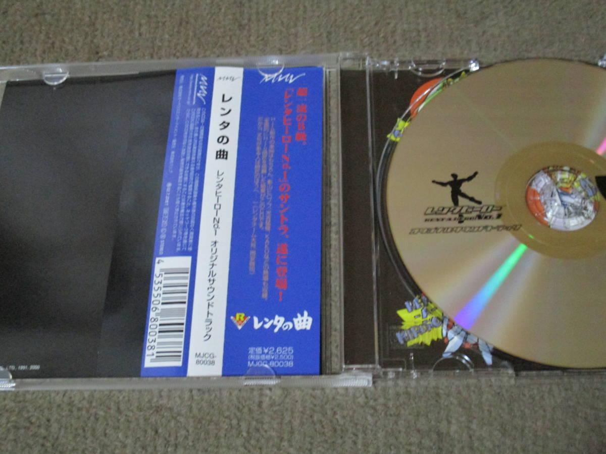 『レンタの曲 レンタヒーローNO.1 オリジナルサウンドトラック』帯有_画像2
